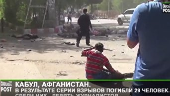 Кабул, Афганистан. Серия терактов. Видео