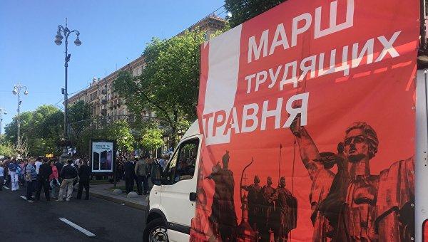 ВКиеве проходит марш трудящихся