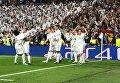 Игроки Реала празднуют выход в финал Лиги чемпионов