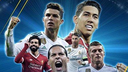 Финал Лиги чемпионов. Ливерпуль - Реал