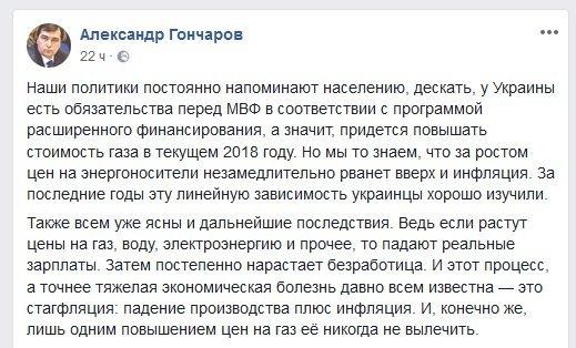 Украина перечислила МВФ 80,7 млн долларов