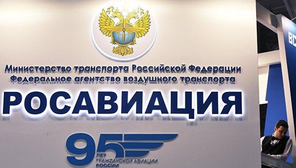 Стенд Федерального агентства воздушного транспорта (Росавиация)