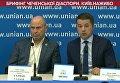 Пресс-конференция по поводу инцидента с депутатом Найемом