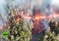 Последствия извержения вулкана на Гавайях сняли с воздуха. Видео
