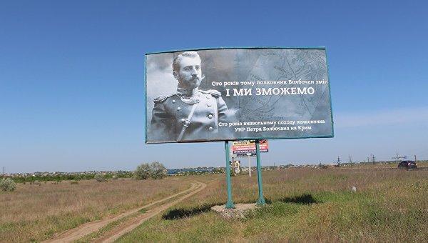 Фото билборда на границе с Крымом