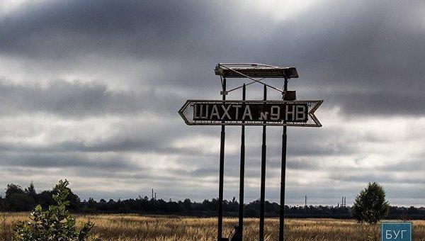Шахта №9 Нововолынская госпредприятия Волыньуголь