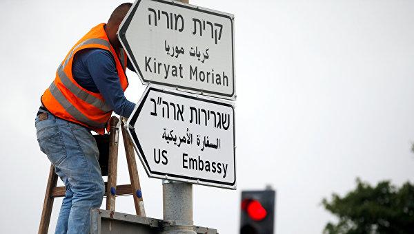 В Иерусалиме появились дорожные указатели Посольство США