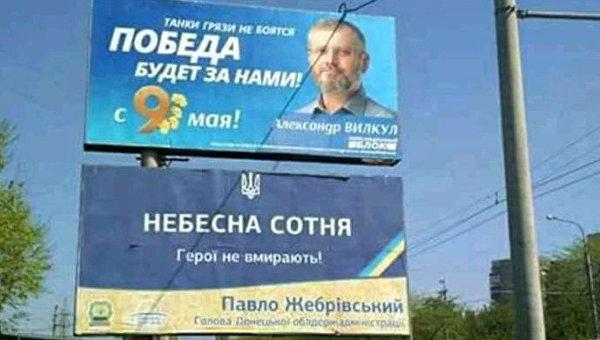 Поздравительные билборды Александра Вилкула к 9 мая
