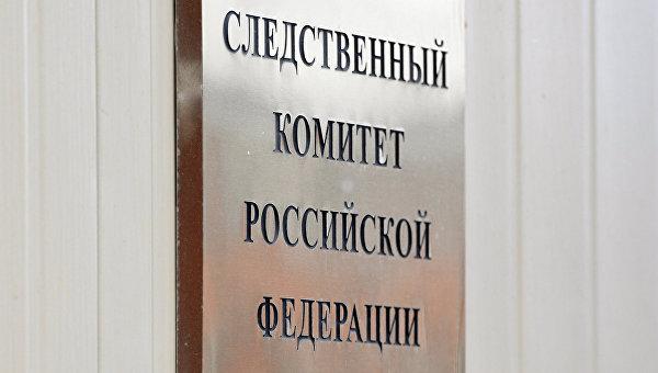 Табличка на здании Следственного комитета РФ в Москве.