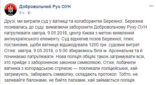 Суд позволил украинским националистам патрулировать улицы столицы Украины 9мая