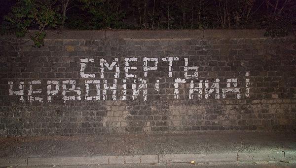 Провокационные надписи возле монумента Славы в Днепре