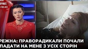 Елена Бережная о задержании и о стычках с радикалами в Киеве. Видео