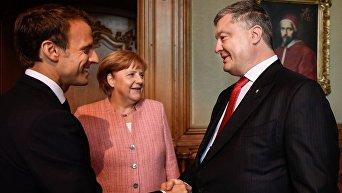 Встреча Порошенко, Меркель и Макрона в Германии