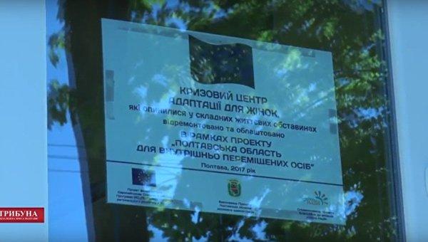 Полтавский кризисный центр