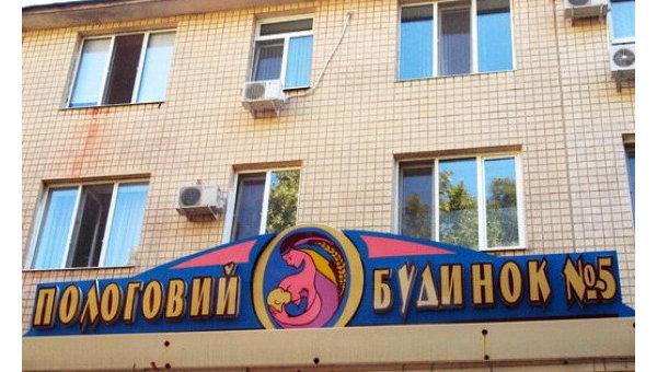 Роддом номер 5 в Одессе