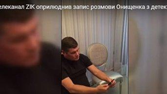 Переговоры Александра Онищенко с детективом НАБУ. Видео
