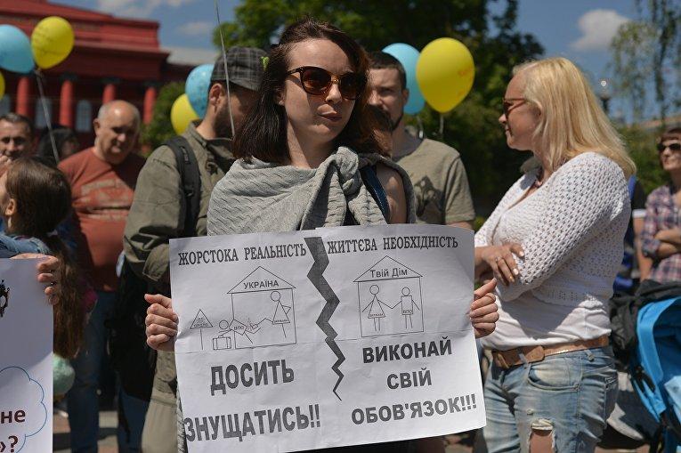 В Киеве на митинге переселенцы требовали реализации программы Доступное жилье