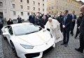 Подаренный папе Римскому Франциску уникальный экземпляр спортивного автомобиля Lamborghini Huracan