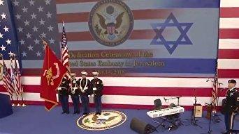 Посольство США открывается в Иерусалиме