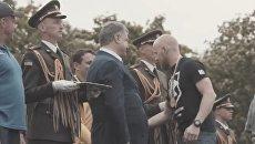 Ветеран АТО отказался пожимать руку президенту Петру Порошенко