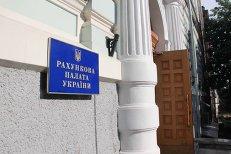 Счетная палата Украины. Архивное фото