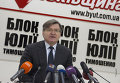 Заместитель председателя партии Батькивщина Григорий Немыря