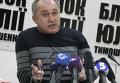 Защитник Юлии Тимошенко Александр Плахотнюк