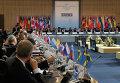 Заседание Совета министров иностранных дел стран ОБСЕ