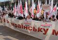 Акция против предоставления в Киеве русскому языку статуса регионального