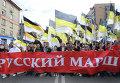 Шествие националистов Гражданский марш