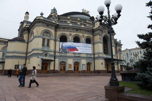 Концерт в честь российского праздника День народного единства в Киеве