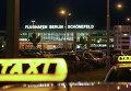 Берлинское такси