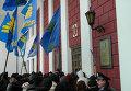 Активисты Свободы пытаются прорваться в мэрию Одессы