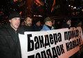 Факельный марш Свободы в честь дня рождения Бандеры