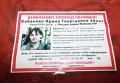 Найдено тело Ирины Кабановой, пропавшей 3 января