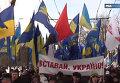 Всенародная акция оппозиции с требованием отставки Януковича
