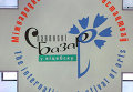 Эмблема Славянского базара в Витебске