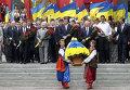 Празднование Дня независимости Украины в Киеве