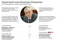 Запретный плод Геннадия Онищенко. Инфографика