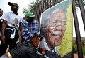 Экс-президент ЮАР Нельсон Мандела