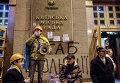 У захваченного здания мэрии Киева