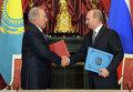 Владимир Путин и Нурсултан Назарбаев во время церемонии подписания российско-казахских документов. Фото с места события