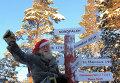 Международные игры Санта-Клаусов проходят в Норвегии