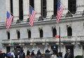 Валютная биржа в Нью-Йорке на Уолл Стрит