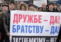 Митинги в поддержку русского населения в Украине