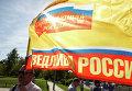 Флаг Справедливой России