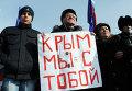 Митинг в поддержку русскоязычных жителей Украины. Архивное фото
