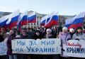 Митинг в поддержку русскоязычного населения Украины. Архивное фото