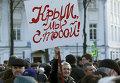 Митинг в поддержку населения Крыма. Архивное фото