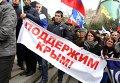 Митинги в поддержку соотечественников в Украине в российских городах